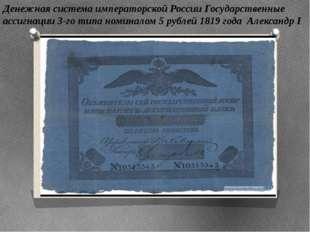 Денежная система императорской России Государственные ассигнации 3-го типа но
