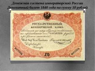 Денежная система императорской России Депозитный билет 1840 года на сумму 10