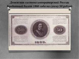 Денежная система императорской России Кредитный билет 1866 года на сумму 50 р