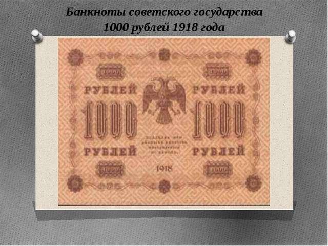 Банкноты советского государства 1000 рублей 1918 года Банкноты советского гос...