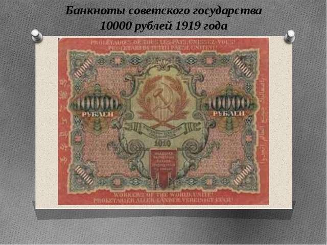 Банкноты советского государства 10000 рублей 1919 года Банкноты советского го...