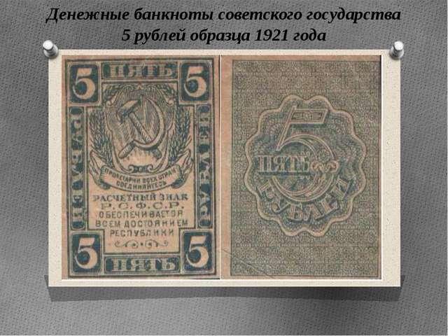 Денежные банкноты советского государства 5 рублей образца 1921 года Денежные...