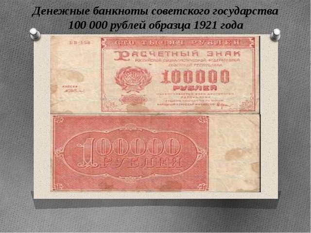 Денежные банкноты советского государства 100 000 рублей образца 1921 года Ден...