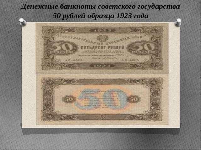 Денежные банкноты советского государства 50 рублей образца 1923 года Денежные...