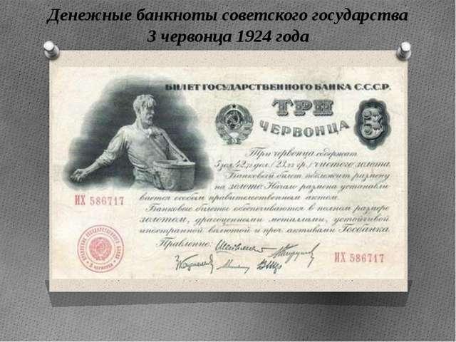 Денежные банкноты советского государства 3 червонца 1924 года Денежные банкно...