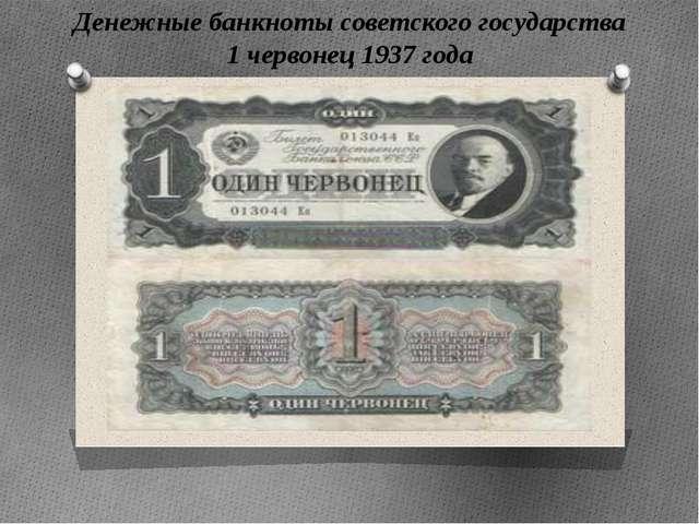 Денежные банкноты советского государства 1 червонец 1937 года Денежные банкно...