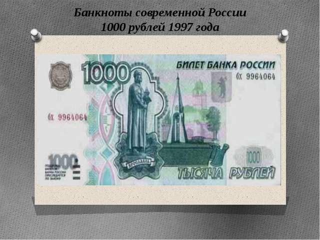 Банкноты современной России 1000 рублей 1997 года Банкноты современной России...