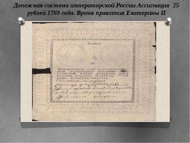 Денежная система императорской России Ассигнация 25 рублей 1769 года. Время п...