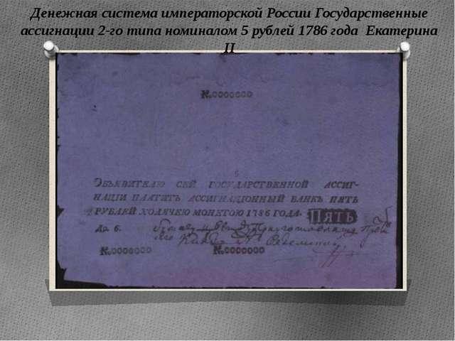 Денежная система императорской России Государственные ассигнации 2-го типа но...