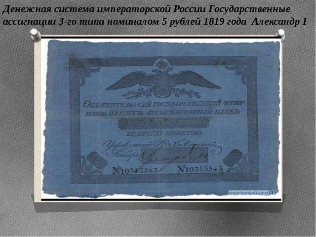 Денежная система императорской России Государственные ассигнации 3-го типа но...