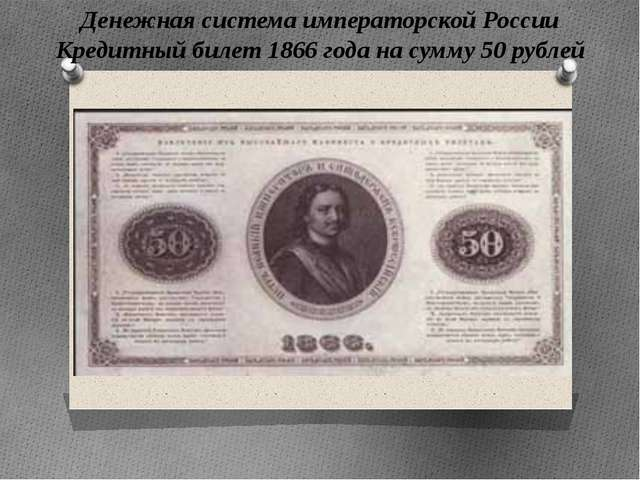 Денежная система императорской России Кредитный билет 1866 года на сумму 50 р...
