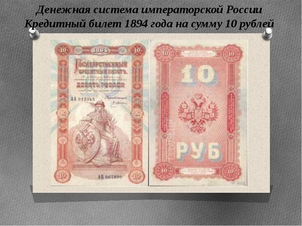 Денежная система императорской России Кредитный билет 1894 года на сумму 10 р...
