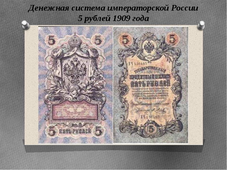 Денежная система императорской России 5 рублей 1909 года Денежная система имп...