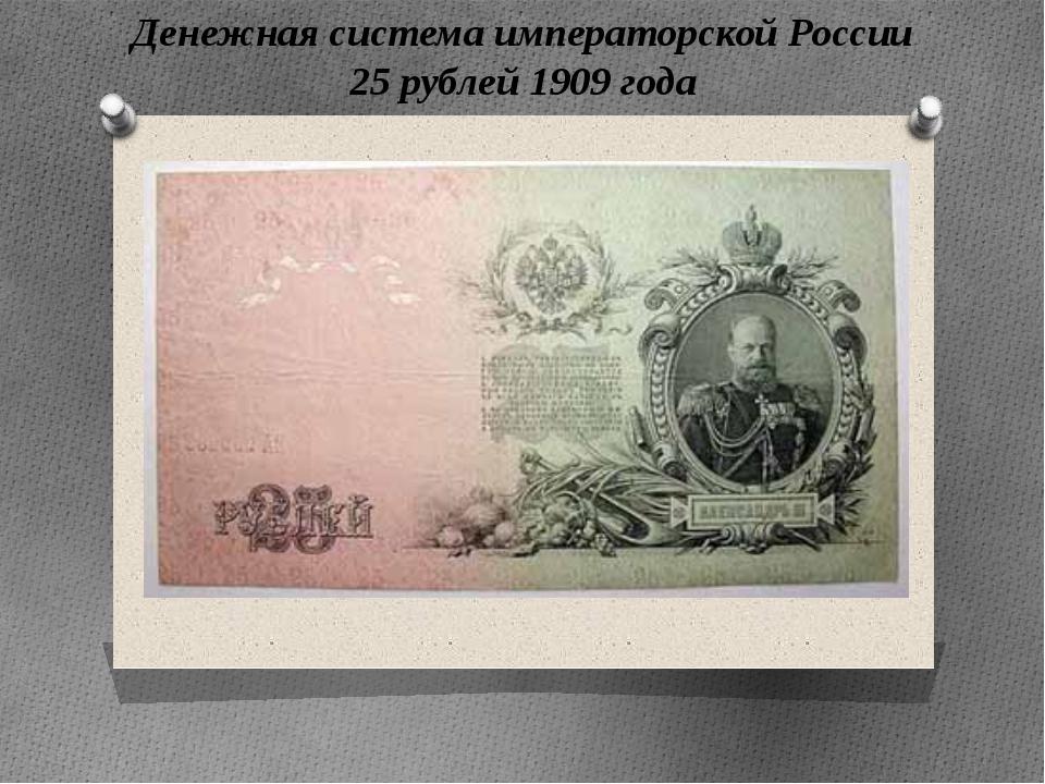 Денежная система императорской России 25 рублей 1909 года Денежная система им...