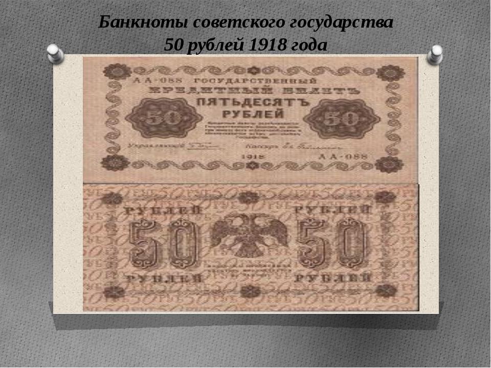 Банкноты советского государства 50 рублей 1918 года Банкноты советского госуд...