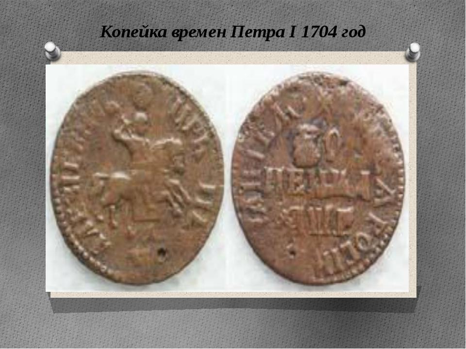 Копейка времен Петра I 1704 год Копейка времен Петра I 1704 год