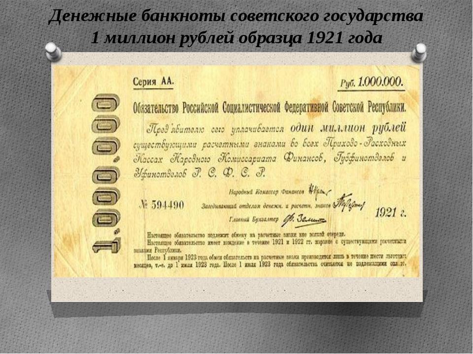 Денежные банкноты советского государства 1 миллион рублей образца 1921 года Д...
