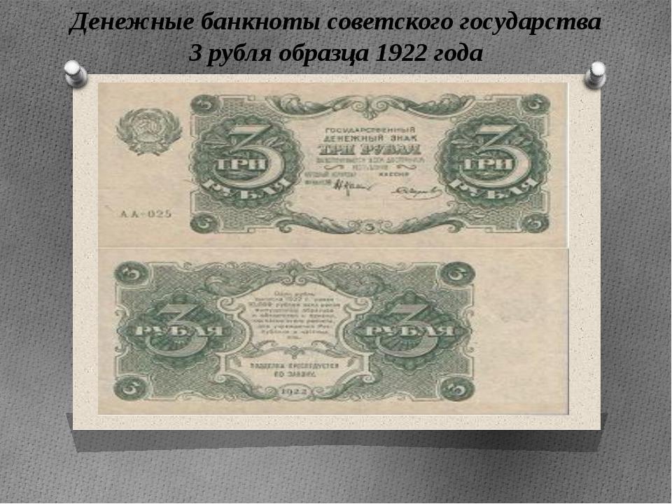 Денежные банкноты советского государства 3 рубля образца 1922 года Денежные б...