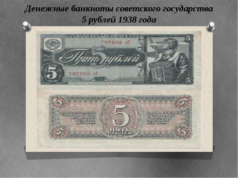 Денежные банкноты советского государства 5 рублей 1938 года Денежные банкноты...