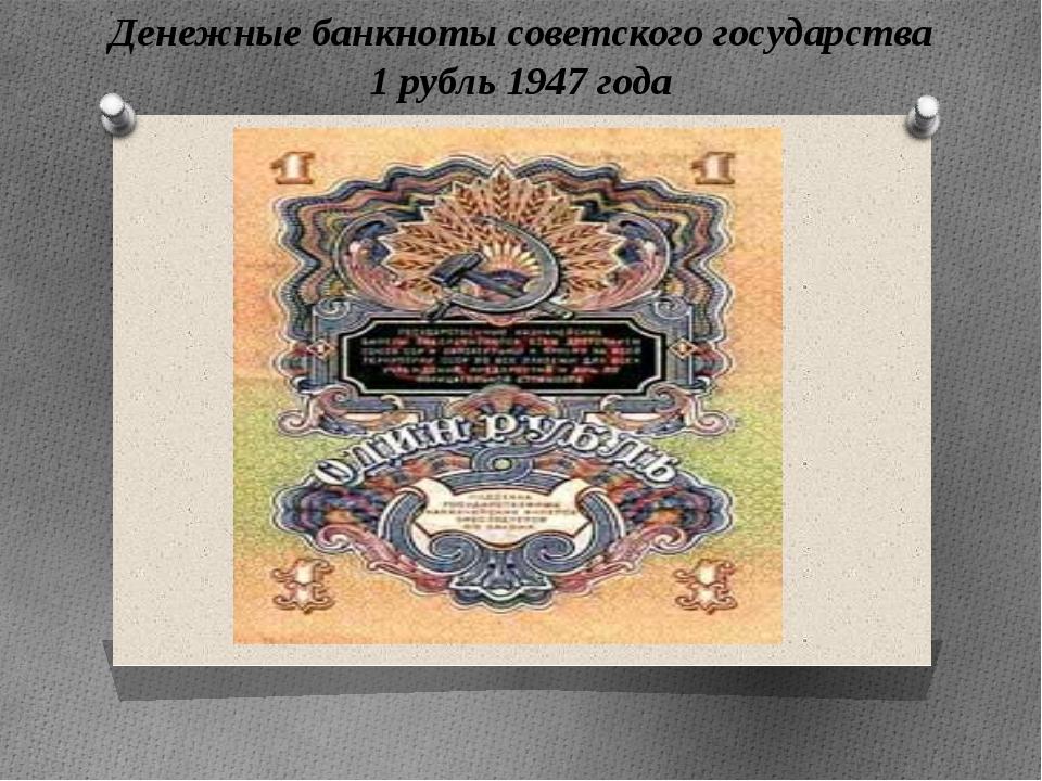 Денежные банкноты советского государстваубль 1947 года Денежные банкноты сове...