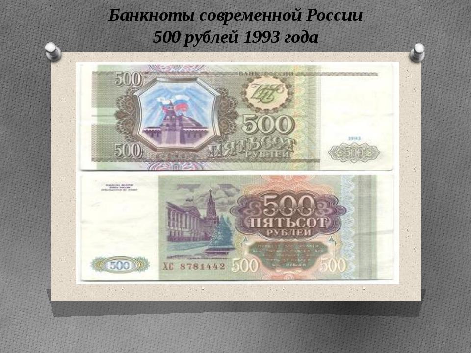Банкноты современной России 500 рублей 1993 года Банкноты современной России...