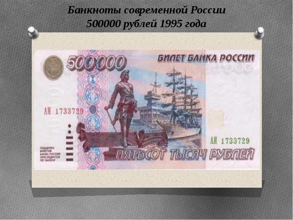 Банкноты современной России 500000 рублей 1995 года Банкноты современной Росс...