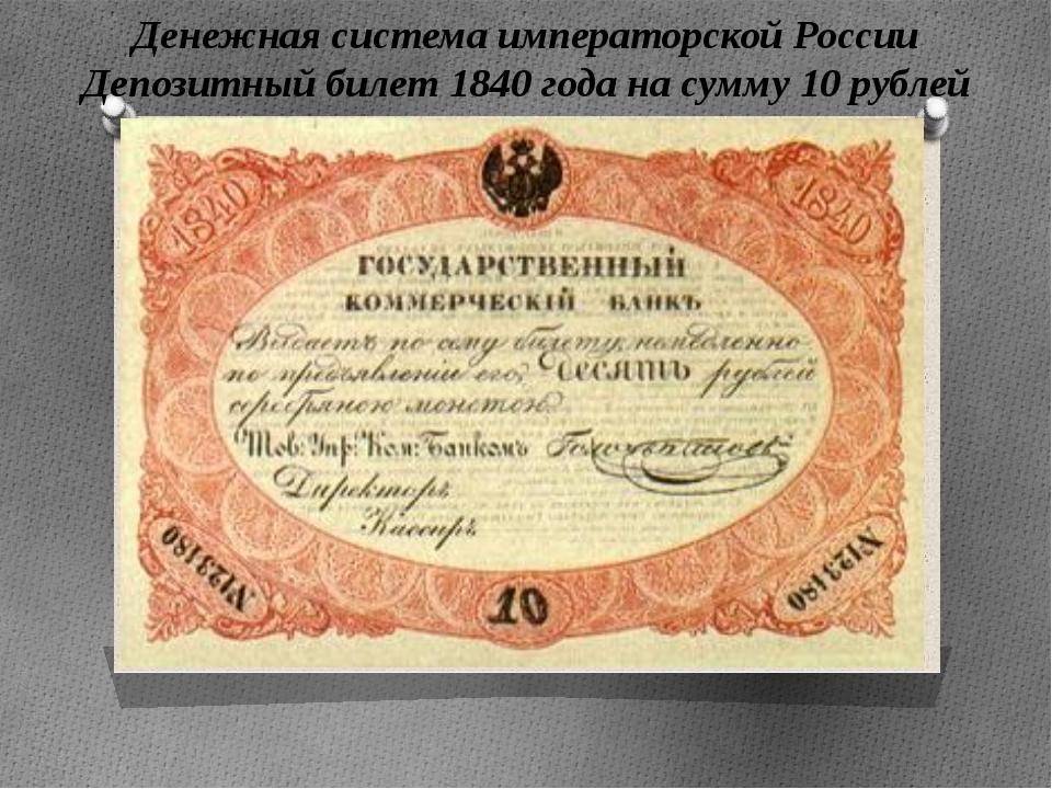 Денежная система императорской России Депозитный билет 1840 года на сумму 10...