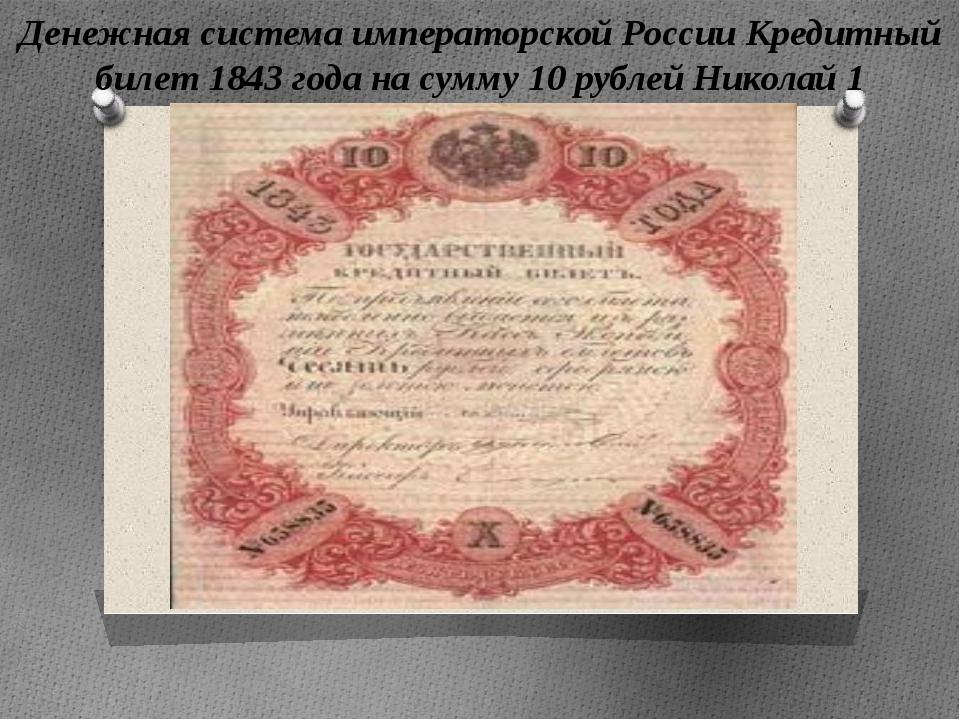 Денежная система императорской России Кредитный билет 1843 года на сумму 10 р...