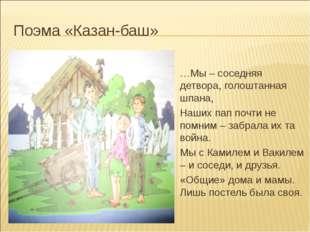 Поэма «Казан-баш» …Мы – соседняя детвора, голоштанная шпана, Наших пап почти