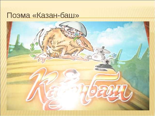 Поэма «Казан-баш»