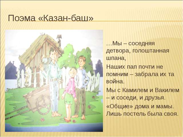 Поэма «Казан-баш» …Мы – соседняя детвора, голоштанная шпана, Наших пап почти...
