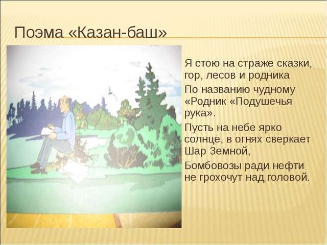 Поэма «Казан-баш» Я стою на страже сказки, гор, лесов и родника По названию ч...