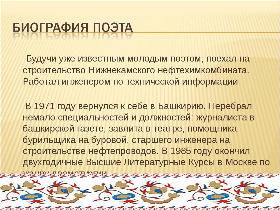 Будучи уже известным молодым поэтом, поехал на строительство Нижнекамского н...