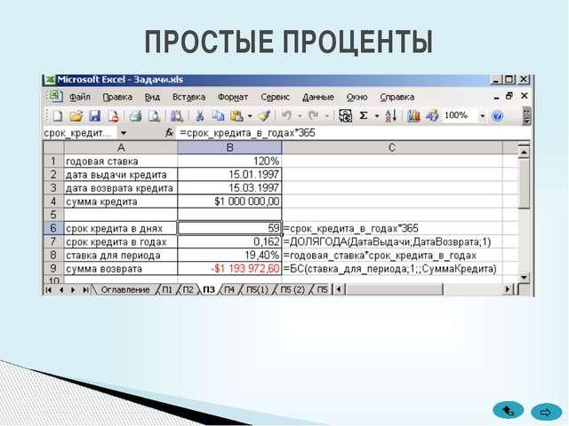 ПРОСТЫЕ ПРОЦЕНТЫ ПРИМЕР 4 Определить наращенную сумму для вклада в размере 50...