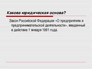 Какова юридическая основа? Закон Российской Федерации «О предприятиях и предп