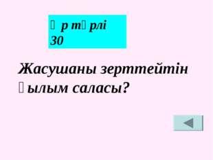 Әр түрлі 30 Жасушаны зерттейтін ғылым саласы?