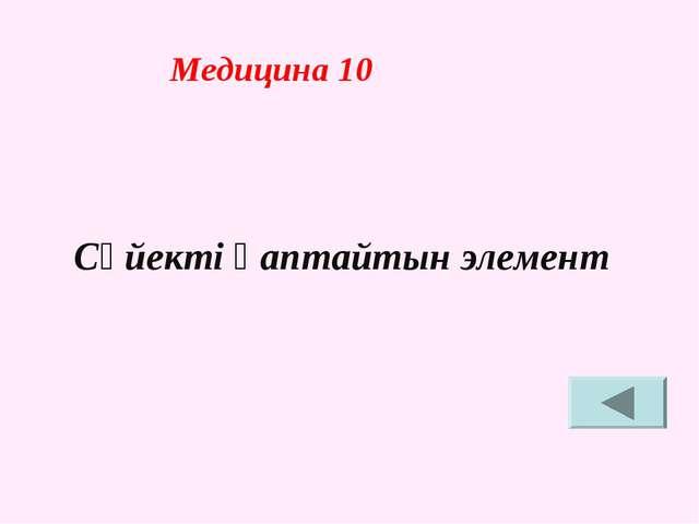 Медицина 10 Сүйекті қаптайтын элемент