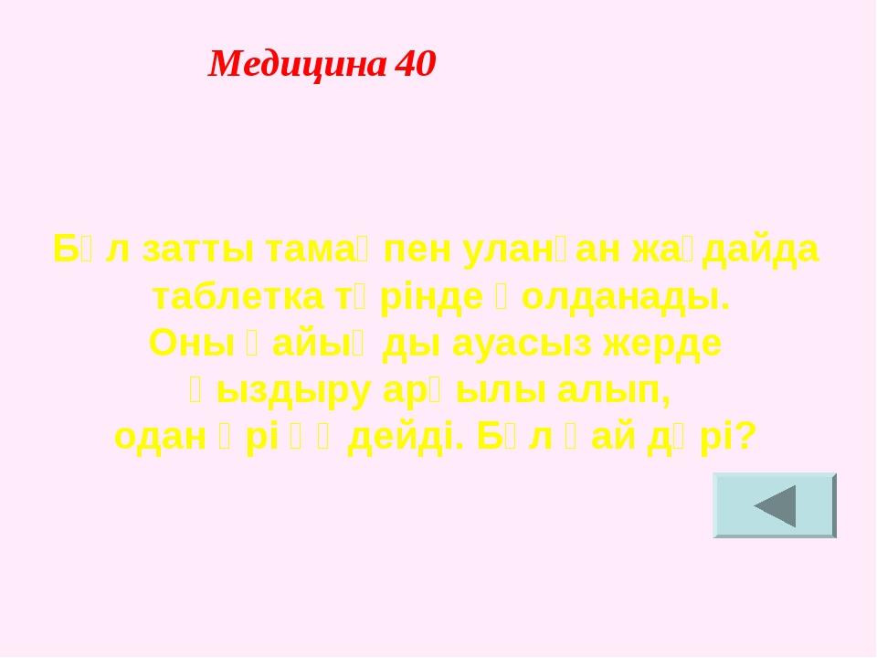 Медицина 40 Бұл затты тамақпен уланған жағдайда таблетка түрінде қолданады. О...