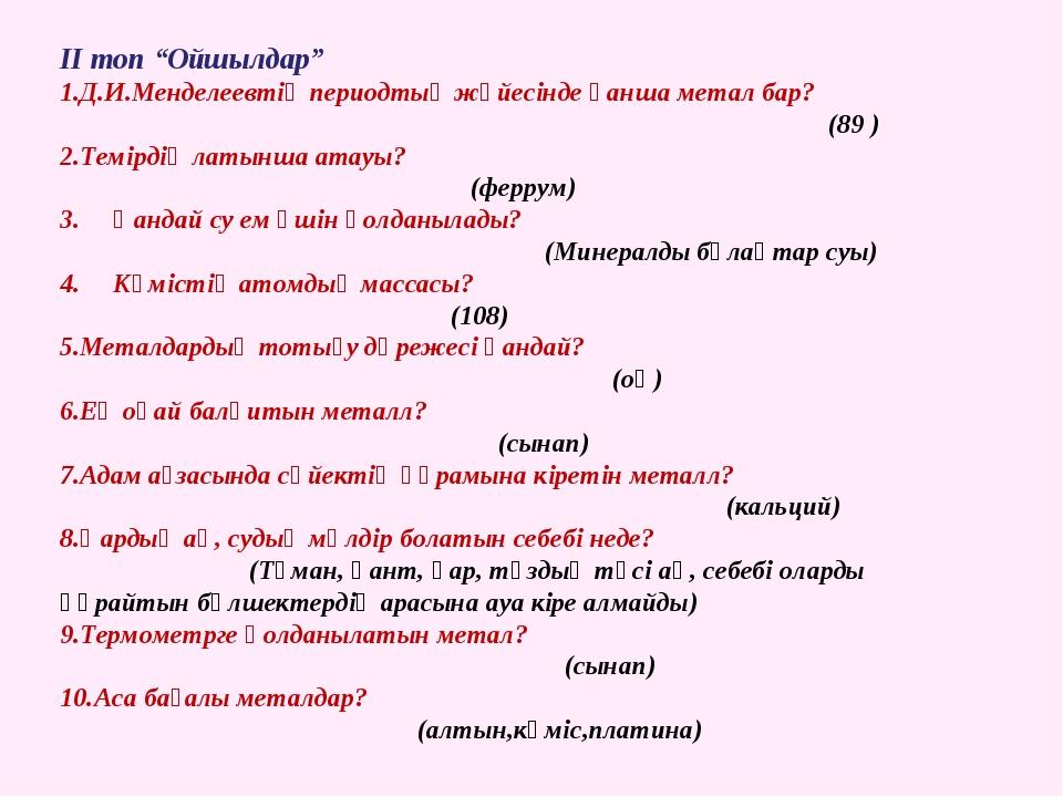 """ІІ топ """"Ойшылдар"""" Д.И.Менделеевтің периодтық жүйесінде қанша метал бар? (89 )..."""