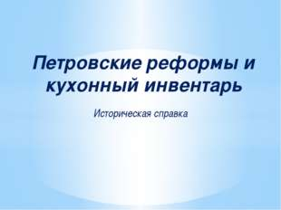 Историческая справка Петровские реформы и кухонный инвентарь