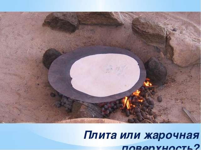 Плита или жарочная поверхность?