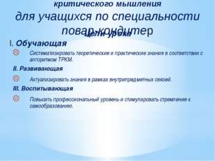 Цели урока I. Обучающая Систематизировать теоретические и практические знания