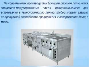 На современных производствах большим спросом пользуются секционно-модулирова