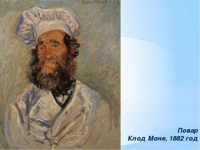 Повар Клод Моне, 1882 год