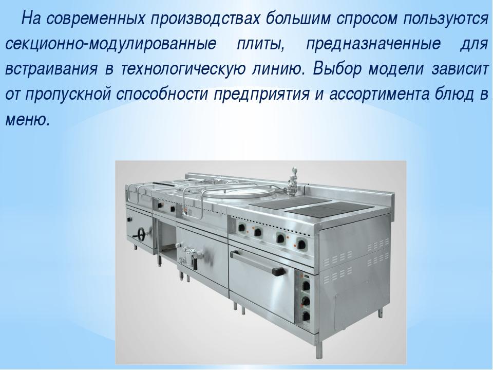На современных производствах большим спросом пользуются секционно-модулирова...