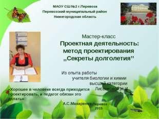 МАОУ СШ №2 г.Перевоза Перевозский муниципальный район Нижегородская область М