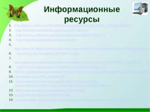 Информационные ресурсы http://www.o-detstve.ru/forchildren/magicfeather/magic