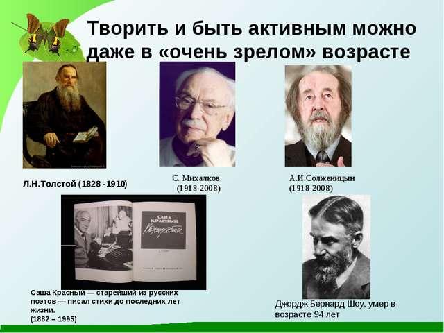Л.Н.Толстой (1828 -1910) Творить и быть активным можно даже в «очень зрелом»...