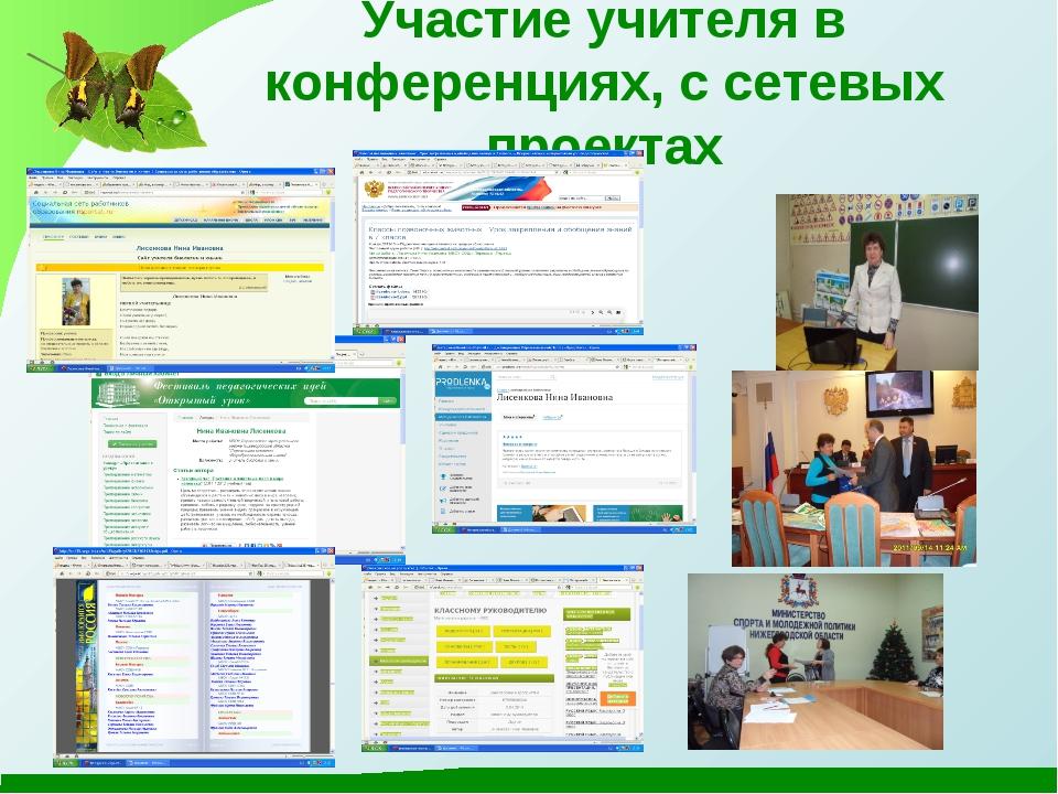 Участие учителя в конференциях, с сетевых проектах