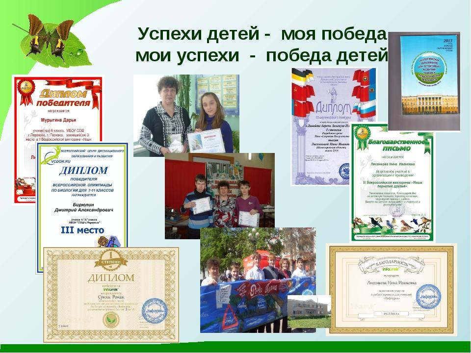 Успехи детей - моя победа, мои успехи - победа детей